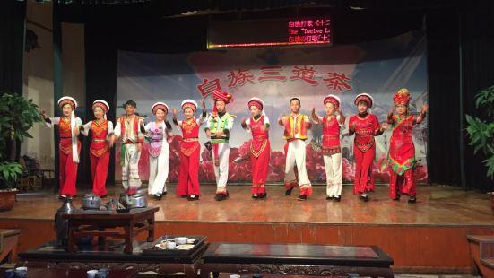 嚴家大院白族三道茶歌舞表演