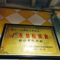 Yin Ji ChangFen Dian (ShangJiu Road) User Photo