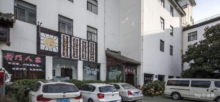 Wu Men Ren Jia ( Dong Pan Ru Xiang )1