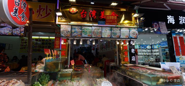 타이완 맛집거리1