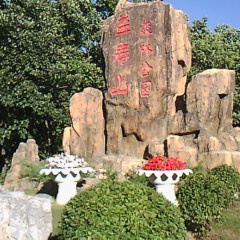 益壽山公園用戶圖片