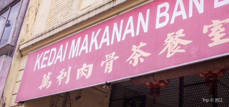 Ban Lee Restaurant3