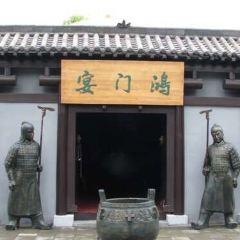 Hongmen Banquet Ruins User Photo