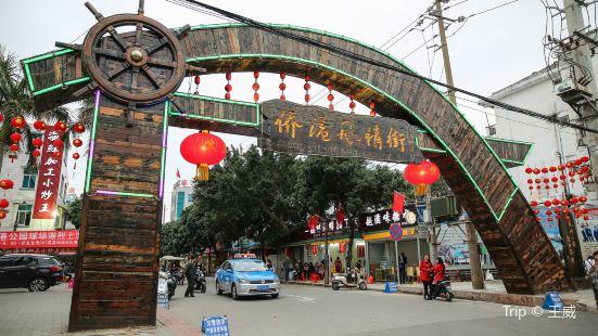 차오강 문화 거리