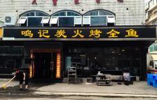 鸣记烤鱼(罗斯福店)-大连-186****0605