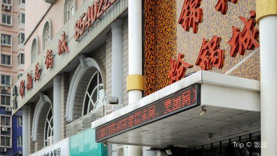 Jinxiangqiang Hot Pot Restaurant