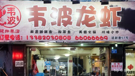 Weibo Lobster Haiyouyu
