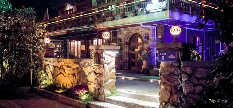 雅谷花園餐廳酒吧