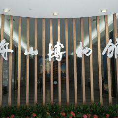 舟山博物館用戶圖片