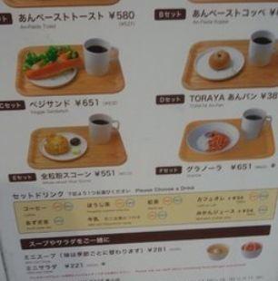 Toraya Cafe Aoyama