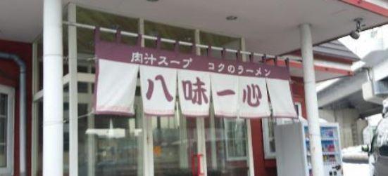 Hachimi Isshin