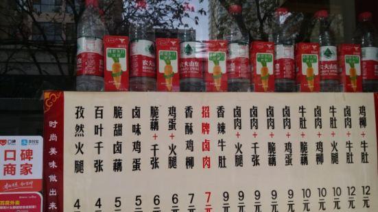 老北京滷肉卷