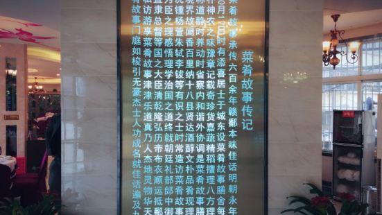 菜肴故事(南蓮店)
