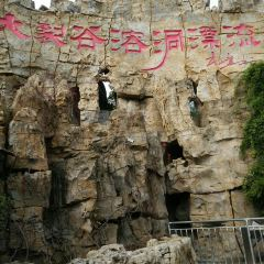 Tai'an Underground Dragon Palace (Formerly Taishan Rift Valley) User Photo