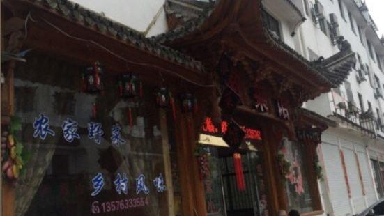 大鄣山徽菜館