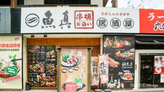Yuzhen Izakaya (Junhao Food Court Store)