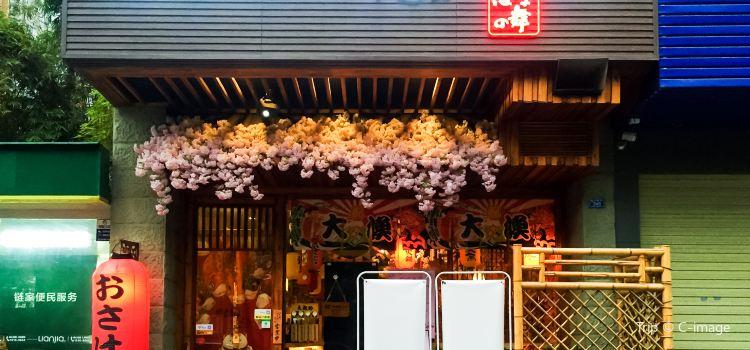 Ikedaya Seafood Restaurant (Jiu Yan Qiao)1