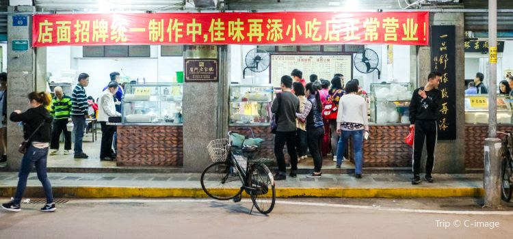 Jia Wei Zai Tian Snack3