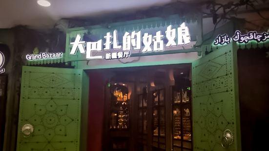 DaBaZha De Guniang — Xinjiang Theme Restaurant( Lian Cheng Square )