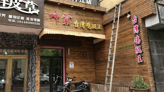 呷霸台灣雞腿王