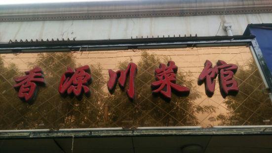 香源川菜館