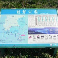 龍磐公園用戶圖片