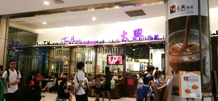 太興餐廳(海岸城店)2