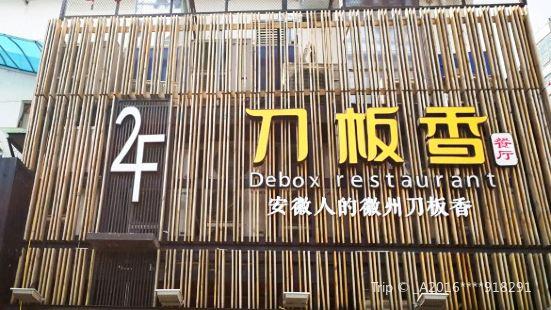 刀板香餐廳(望江東路店)