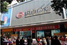 中百便利(金沙广场店)-潍坊-我爱泉城济南