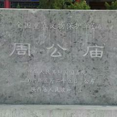 Zhou Gong Temple User Photo
