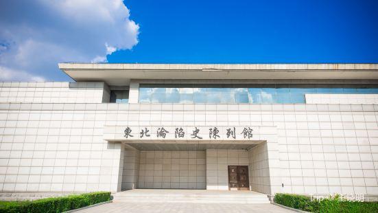 Northeast Depression History Exhibition Hall