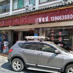 金榮飯店用戶圖片