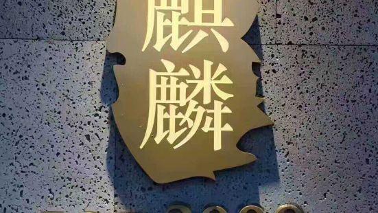福貳仟餐廳