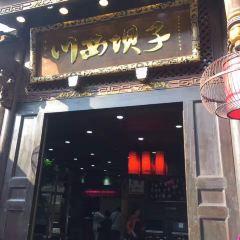 Chuan Xi Ba Zi(Qing Jiang Dong Lu 30Zhi Ying Dian) User Photo