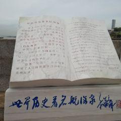 중국 기준 해수면 관광지구 여행 사진