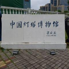 中國燈塔博物館用戶圖片