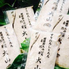 箱根自然薯之森山藥用戶圖片