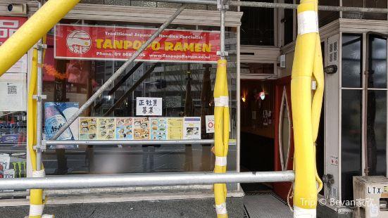 Tanpopo Ramen