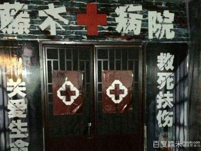 藤木病院主題鬼屋(西寧站)