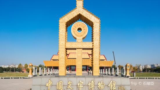 National Museum of Chinese Writing