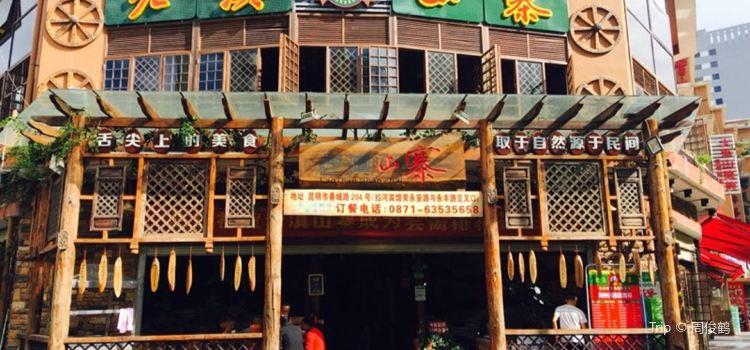 Lao Dian Shan Zhai ( Yong An Road )1
