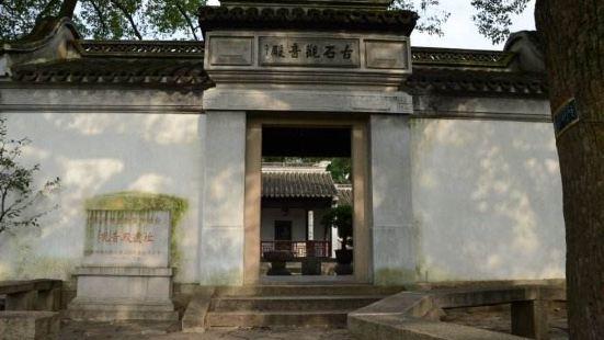 石觀音殿遺址