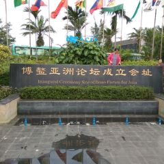 Venue of the Boao Forum for Asia User Photo
