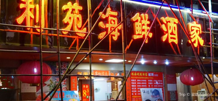 Li Yuan Seafood Restaurant ( Zhu Guang Garden )3
