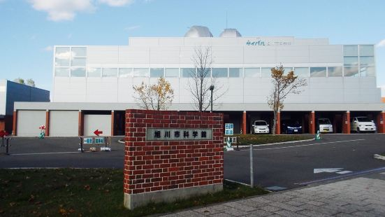 Asahikawa Science Center
