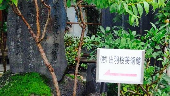Dewazakura Museum of Arts