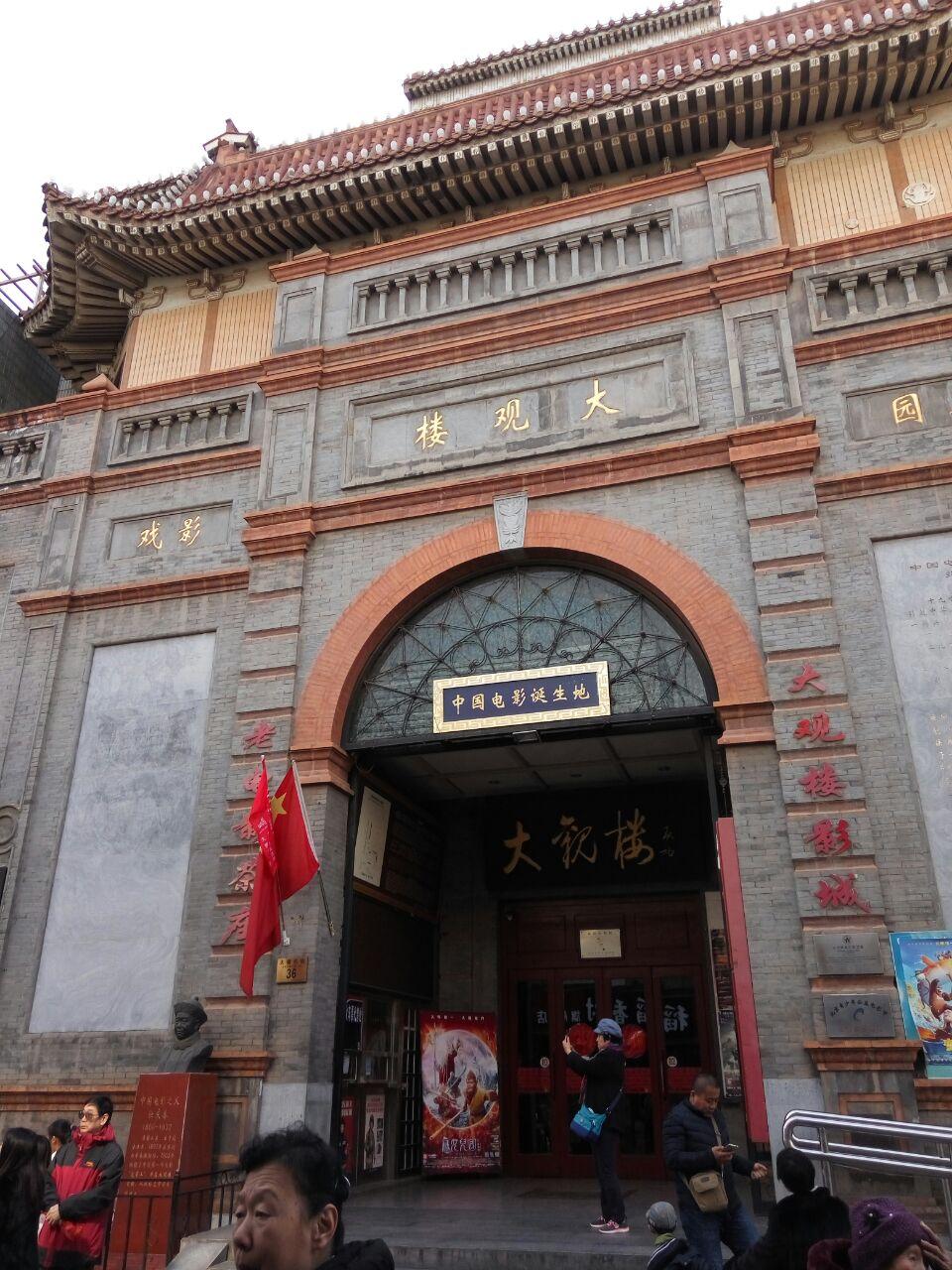 Qianmen Street | Tickets, Deals, Reviews, Family Holidays - Trip com