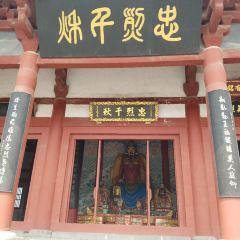 Zhang Xun Ancestral Hall User Photo