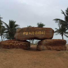 Xuwen Ancient Port User Photo