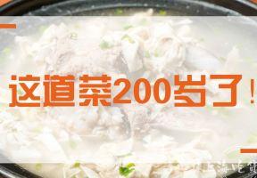 這道有200年歷史的下飯菜,真好吃!